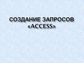 Запросы в Access
