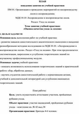 Открытое занятие по учебной практике ПМ 01. МДК  01.01.