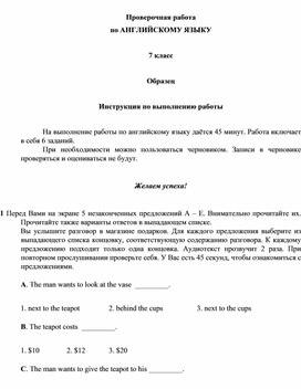 ВПР-1, 7 класс, английский язык