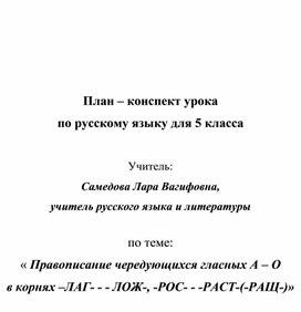 Правописание чередующихся гласных А – О в корнях –ЛАГ- - - ЛОЖ-, -РОС- - -РАСТ-(-РАЩ-).