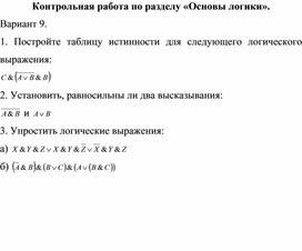 Контрольная работа по разделу «Основы логики» В9.docx