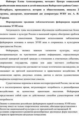 Формирование традиции эмблематических фейерверков первой половины XVIII века