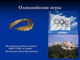 """Урок по истории 5 класс """"Олимпийские игры Древней Греции"""""""