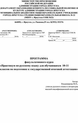 Программа факультативного курса по русскому языку в 10-11 классах