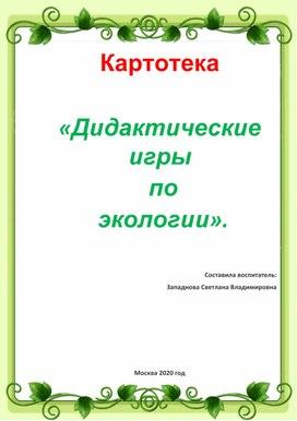 """""""ДИДАКТИЧЕСКИЕ ИГРЫ по ЭКОЛОГИИ"""""""