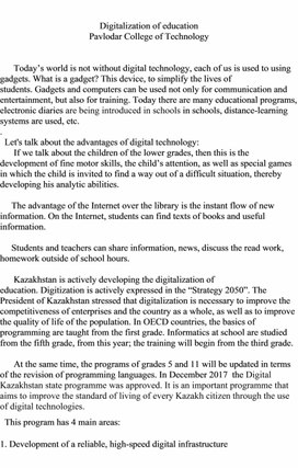 Digitalization of education is the path to the development of new knowledge.