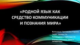 Презентация на тему: «Родной язык как средство коммуникации и познания мира»