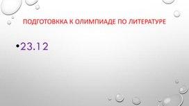 Подготовка к олимпиаде по литературе 6 класс.