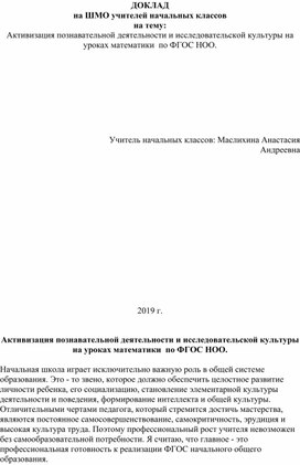 Активизация познавательной деятельности и исследовательской культуры на уроках математики  по ФГОС НОО