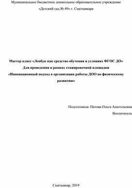 """Мастер - класс """"Лэпбук как средство обучения в условиях ФГОС ДО"""""""