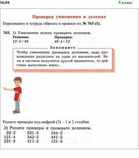 Задание 5 класс 16.04 дистанционка