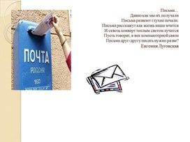 """Урок русского языка в 5 классе на тему """"Письмо"""""""