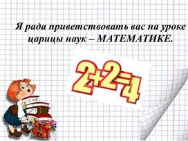 Разработка арифметического диктанта по математике