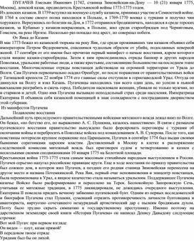 7-8 классы История Казахстана ПУГАЧЕВ Емельян Иванович