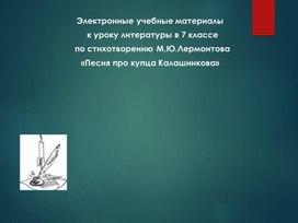 """М.Ю.Лермонтов """"Песня про купца Калашникова"""""""