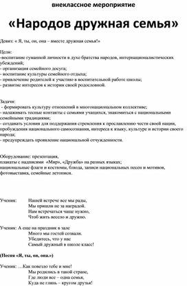 """Внеклассное мероприятие """"Многоликая Россия"""""""