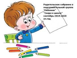 Презентация для родительского собрания