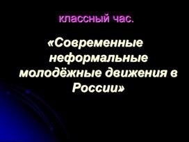 """""""Современные неформальные молодежные объединения"""""""
