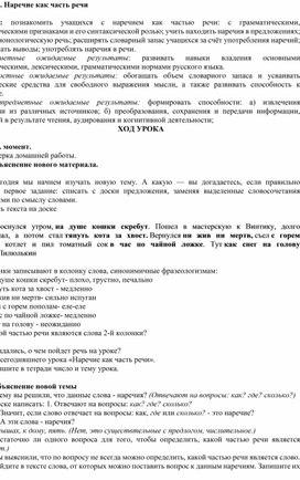 """Урок русского языка в 5 классе """"Наречие"""""""