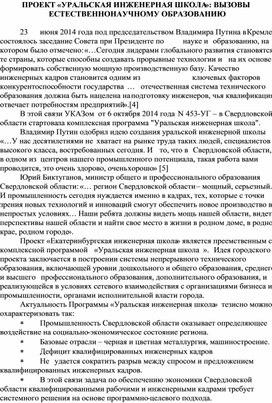"""Проект """"Уральская инженерная школа"""": вызовы естественнонаучному образованию(8-11 классы, химия, физика, естествознание)"""
