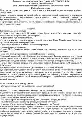 Конспект урока литературы по поэме М. Ю. Лермонтова( 7 класс, литература)