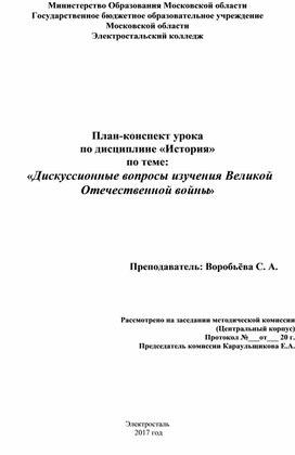 План-конспект урока  по дисциплине «История»  по теме:  «Дискуссионные вопросы изучения Великой Отечественной войны»