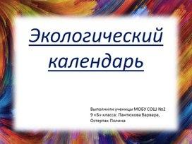 "Презентация ""Экологический календарь"""