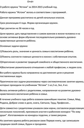 """Отчет работы кружка """"Истоки"""""""