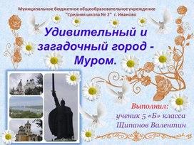 "Презентация - проект по родному русскому языку ""Муром"""