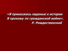 Презентация к уроку ГРАЖДАНСКАЯ ВОЙНА В РОССИИ