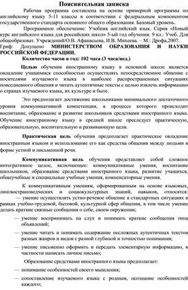 """Рабочая программа """"Английский язык"""" 9 класс   УМК """"Новый курс английского языка для российских школ"""""""