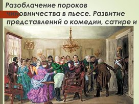 """Н.В.Гоголь """"Ревизор"""""""