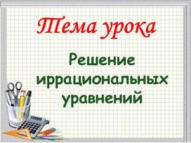 """Материалы к уроку """"Иррациональные уравнения"""""""