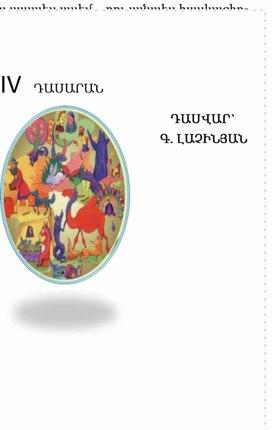 Փեմայի ամփոփում