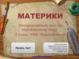 Материки. 3 класс. Интерактивный тест