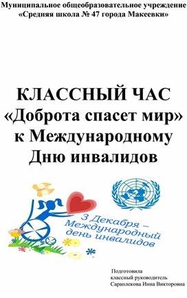 """Классный час """"Доброта спасет мир"""" к Международному Дню инвалидов"""