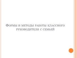 """Презентация """"Формы и методы работы классного руководителя с семьей"""""""