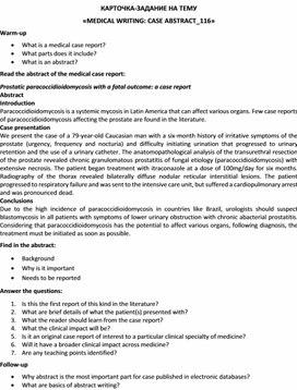 Карточка-задание по английскому языку на тему «MEDICAL WRITING: CASE ABSTRACT_116»