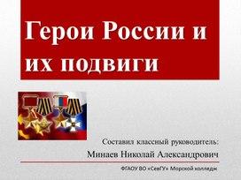 """Презентация на тему """"Герои России и их подвиги"""""""