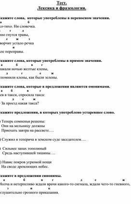 """Тест по теме """"Лексика и фразеология""""."""