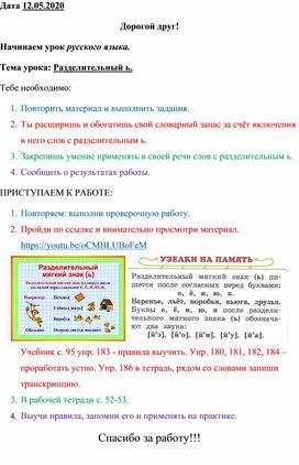 """Сценарий урока по русскому языку  """"Разделительный ь"""" 1 класс на дистанционном обучении"""