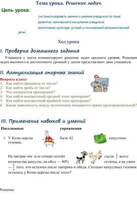 """Разработка урока """"Решение задач"""", 6 класс"""