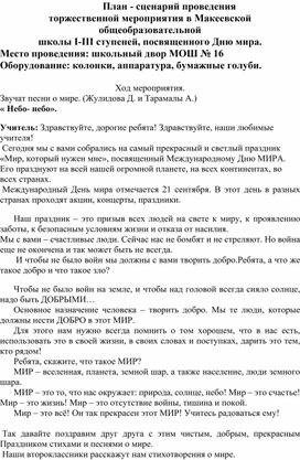 """Сценарий линейки """"День Мира"""""""