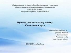 Презентация Путешествие по золотому кольцу Соловьиного края