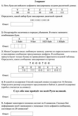 Контрольная работа по теме Информация и информационные процессы В2.docx