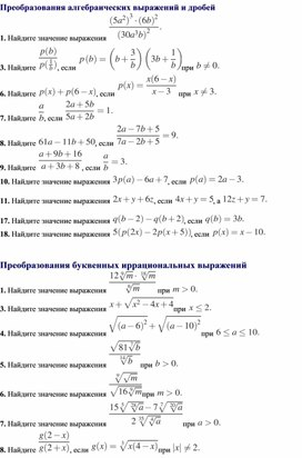 Подготовка к ЕГЭ по математике 2020. Подборка заданий № 9 (профильный уровень)