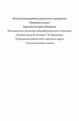 Методическая разработка внеклассного мероприятия «Книжкина неделя»