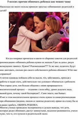 5 веских причин обнимать ребенка как можно чаще