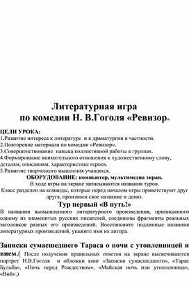 """Интеллектуальная  игра по комедии Н.В.Гоголя """"Ревизор"""""""