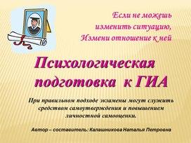"""""""Психологическая подготовка воспитанников к ГИА"""""""